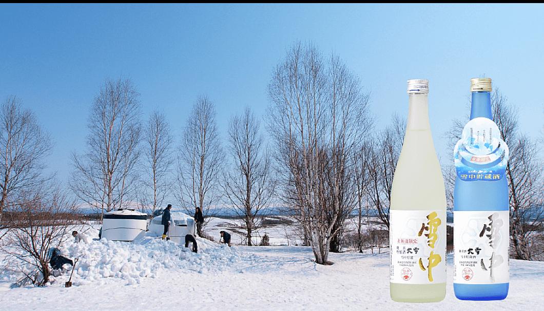 高砂酒造、雪中貯蔵
