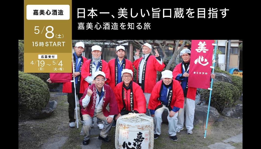 酒蔵をオンラインで旅するサイト「TSUGoo(ツグー)」による「日本一、美しい旨口蔵を目指す嘉美心酒造を知る旅」