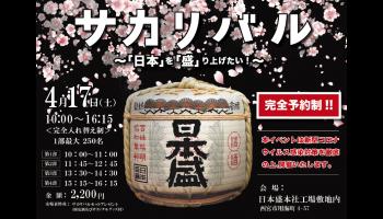 日本盛株式会社のイベント「サカリバル」