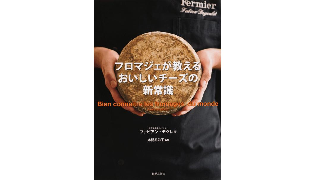 「フロマジェが教えるおいしいチーズの新常識」(刊行:世界文化社)