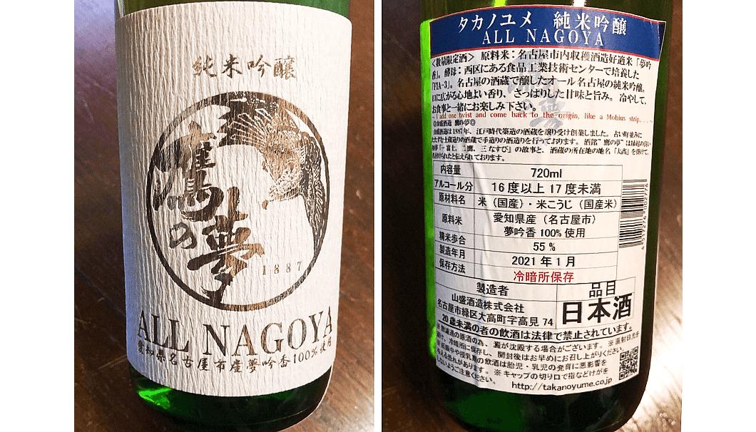山盛酒造「ALL NAGOYA 純米吟醸」