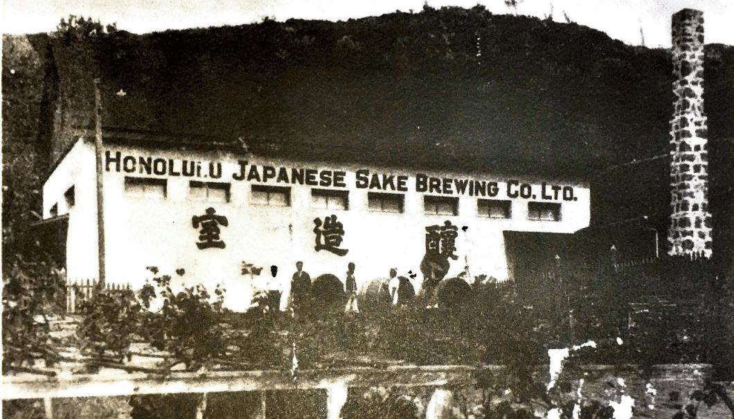 ホノルル酒造