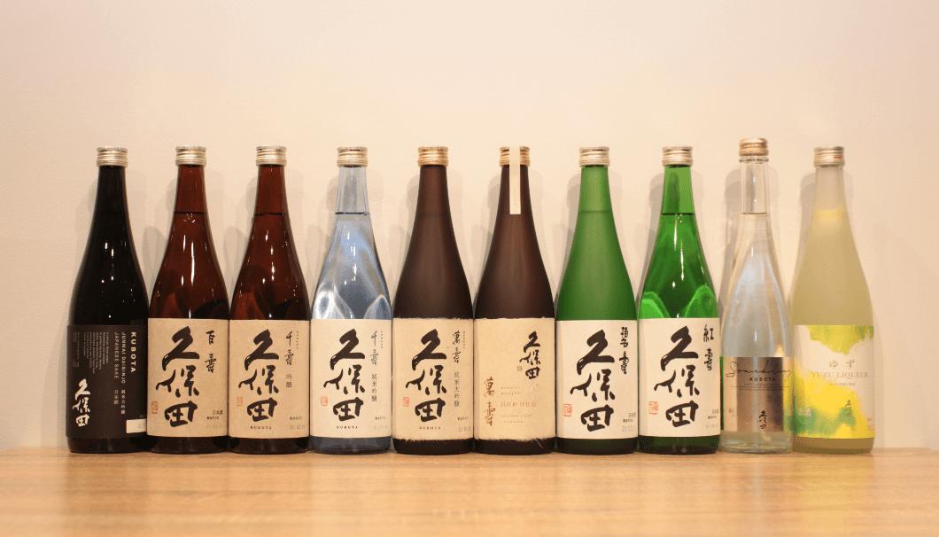 久保田飲み比べ