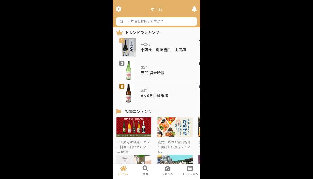 Sakenomyアプリ