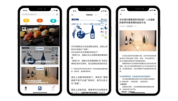 中国において日本酒の情報を体系的に紹介する日本酒専門WEBメディア「清酒指南」