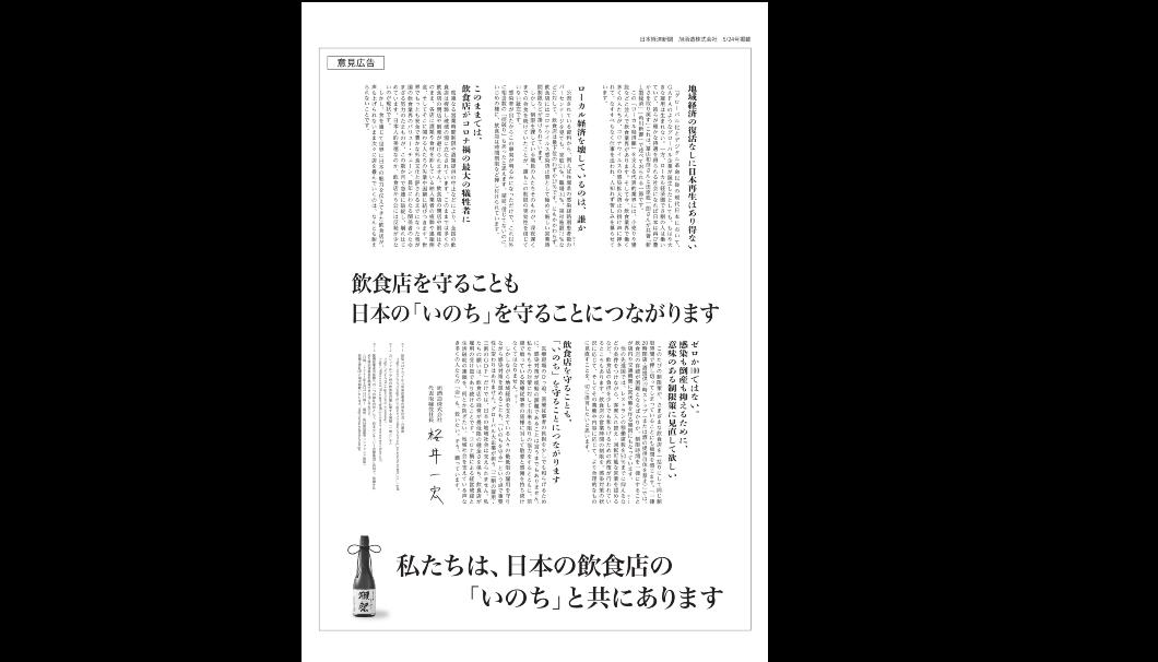 「獺祭」の蔵元、山口県・旭酒造が5/24(月)に日本経済新聞(全国版)朝刊に意見広告を掲載