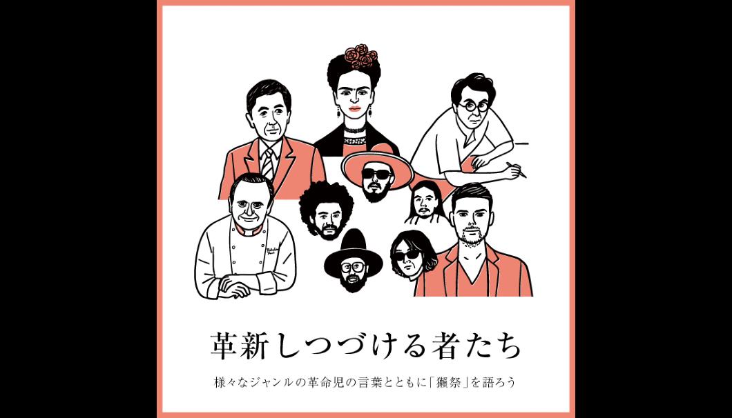 「革新しつづける者たち」powered by 獺祭