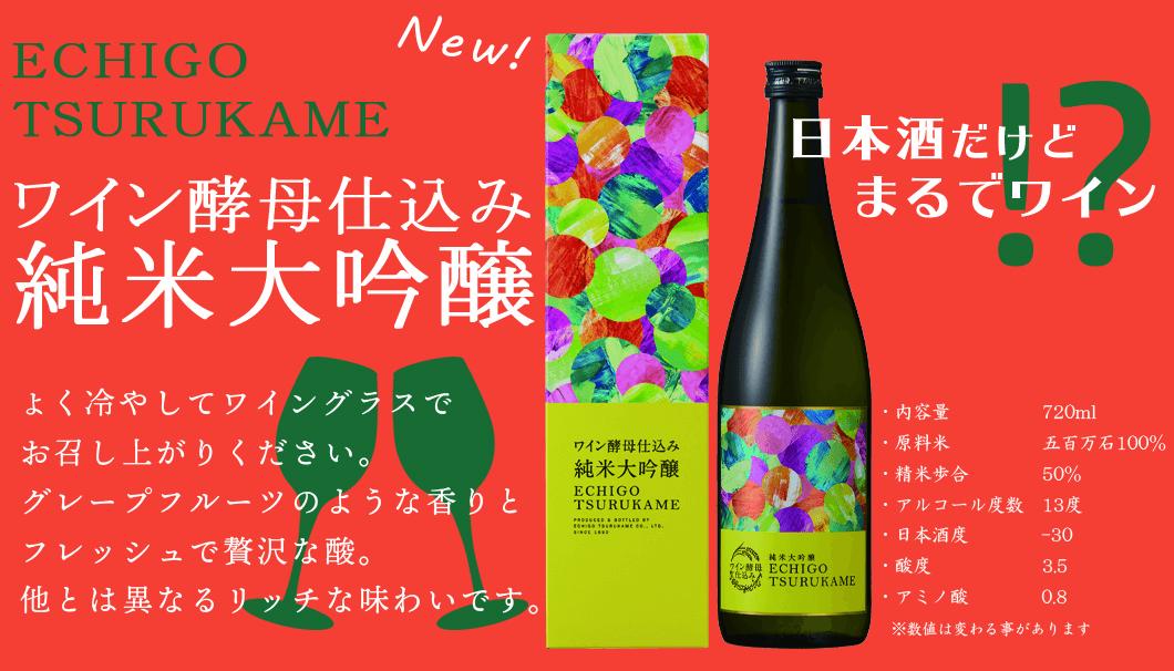 株式会社越後鶴亀(新潟市西蒲区)「ワイン酵母仕込み純米大吟醸」