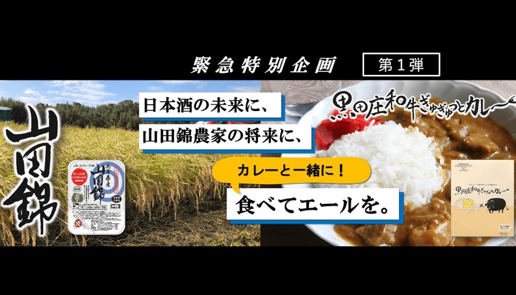 『黒田庄和牛ぎゅぎゅっとカレー』に、山田錦パックごはんをセットしてお届け