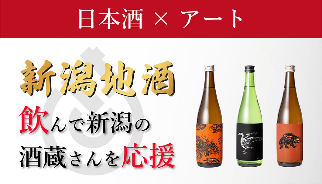 「日本酒×アート。飲んで新潟の酒蔵さんを応援!!」
