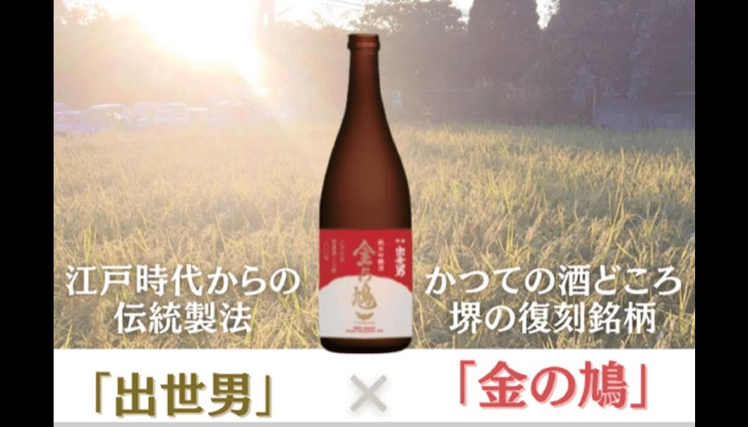 【純米吟醸】江戸時代創業、陸の今井の酒蔵「出世男」× 海の堺の復刻銘柄「金の鳩」