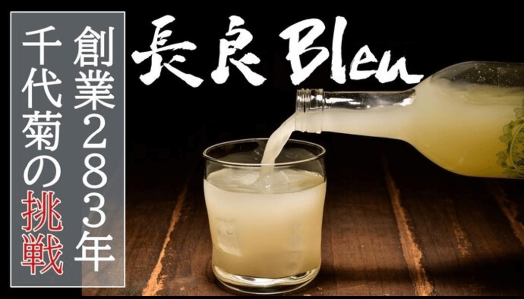 長良Bleu