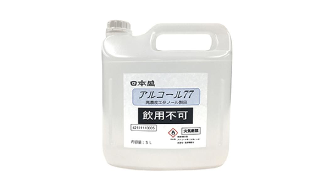 「高濃度エタノール製品(日本盛アルコール77)」