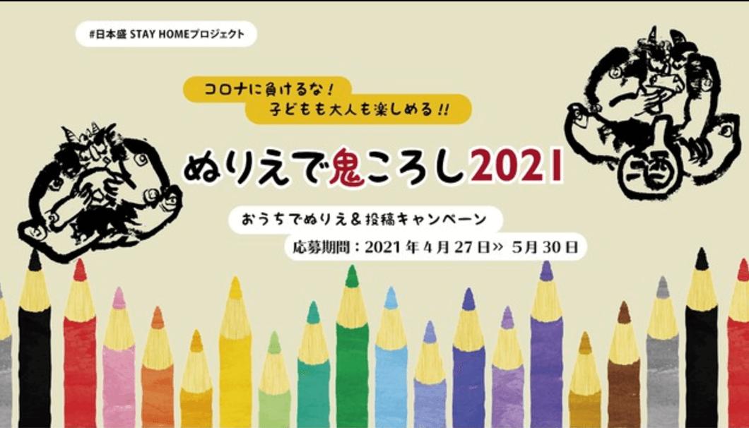 日本盛「おうちでぬりえ&投稿キャンペーン ぬりえで鬼ころし2021」