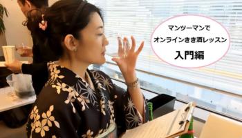桜酒亭きき酒レッスン