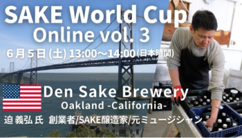 SAKEワールドカップオンライン 第3回 アメリカ Den Sake Brewery