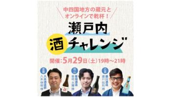 瀬戸内酒チャレンジ