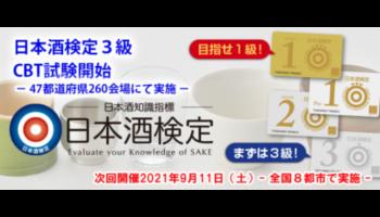 日本酒検定