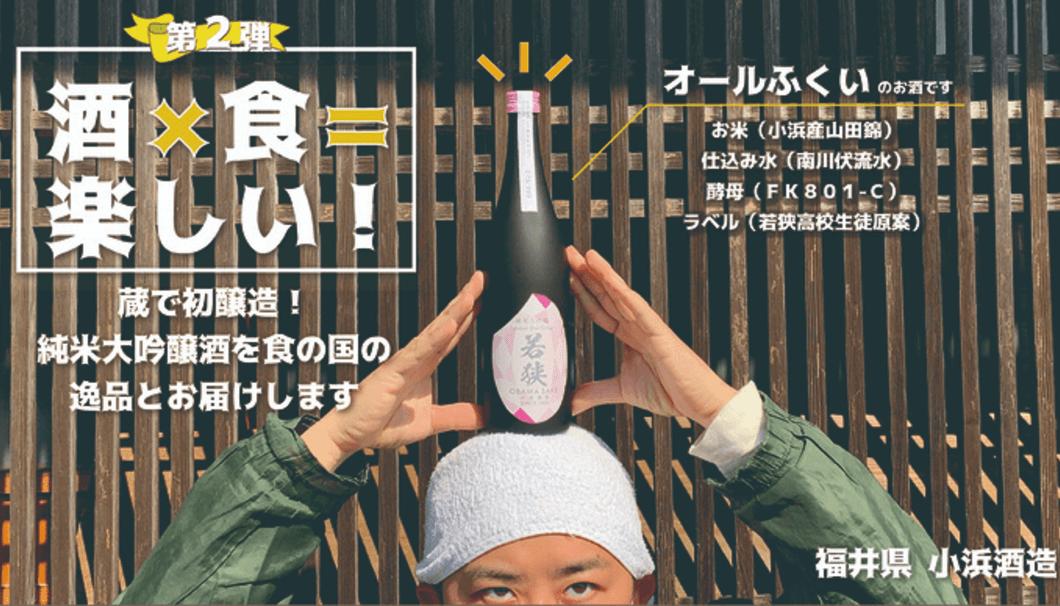 醸造4年目の初挑戦!オール福井の華やかに香る純米大吟醸若狭を地元名産品と届けたい