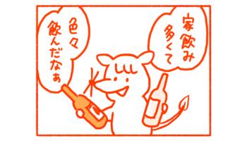 ハネオツパイのハネオくんがゆく、SAKETIMESオリジナル日本酒マンガ「ハネぽん」の第10話