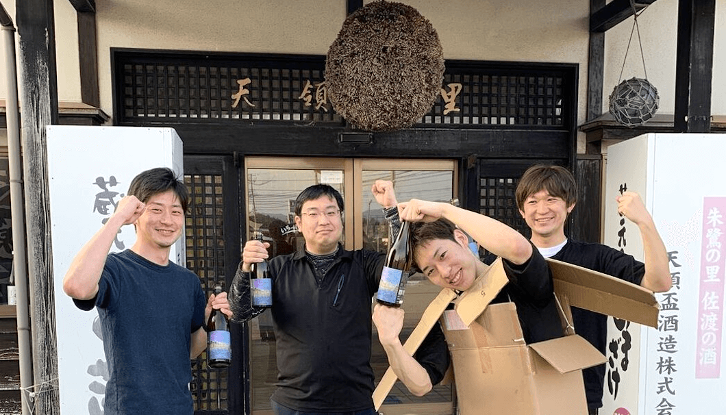 天領盃酒造のメンバー
