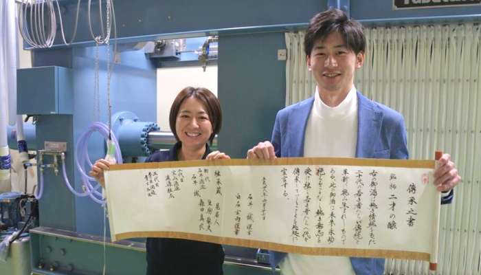 青木知佐さんと加登仙一さん