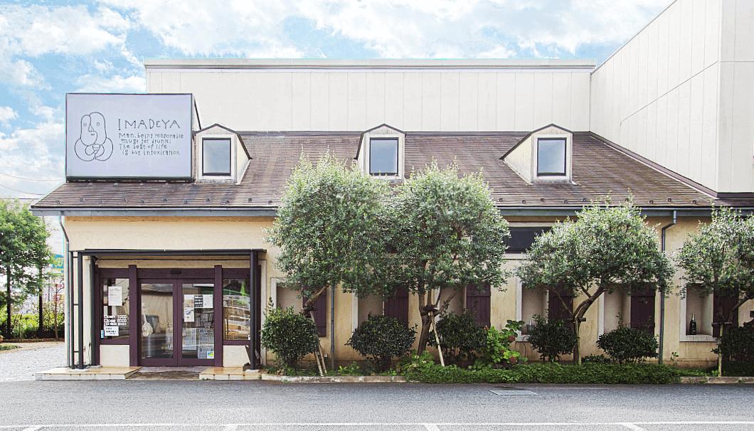 「IMADEYA」千葉本店の外観