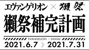 エヴァンゲリオン×獺祭【獺祭補完計画】
