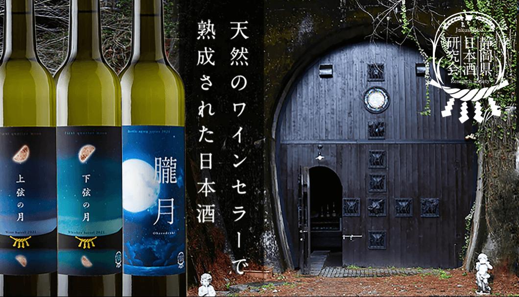 富士の酒 月詠み