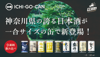 「ICHI-GO-CAN」神奈川9蔵元の飲み比べセット