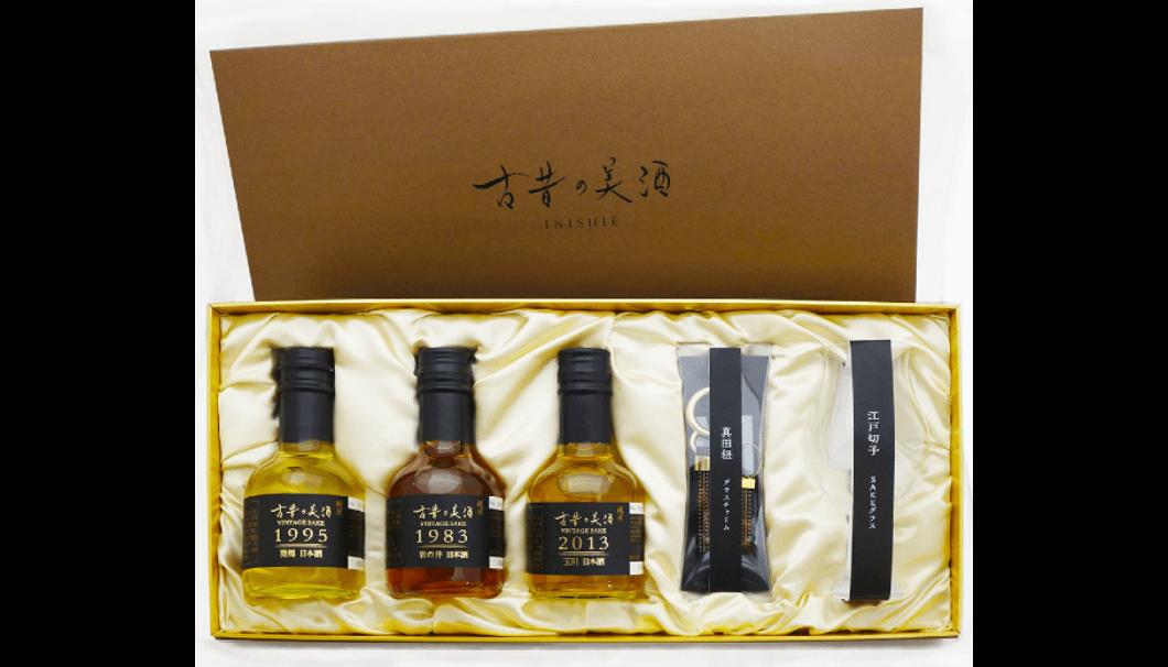 長期熟成古酒のプレミアムブランド「古昔の美酒(いにしえのびしゅ)」3銘柄が飲み比べできる「父の日 純米酒 特別ギフト」