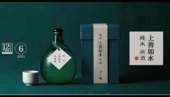 白瀧酒造「上善如水 純米 原酒」