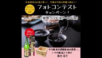 東京・中村酒造 ECサイトリニューアル記念!フォトコンテストキャンペーン