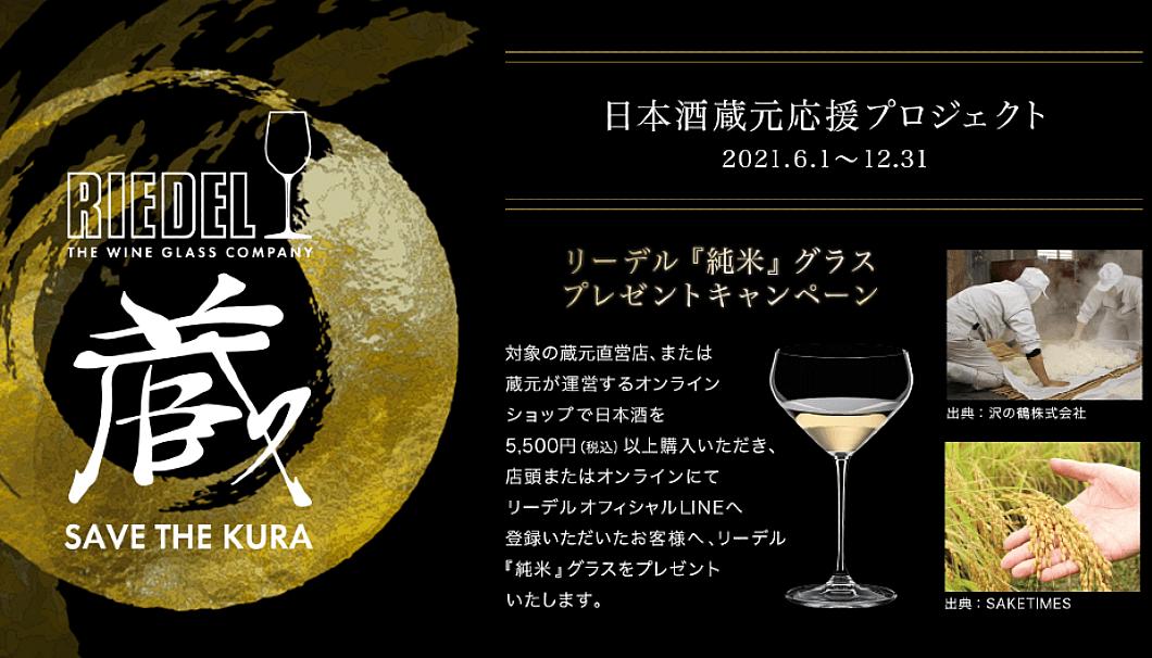 リーデル「SAVE THE KURA 日本酒蔵元応援プロジェクト」
