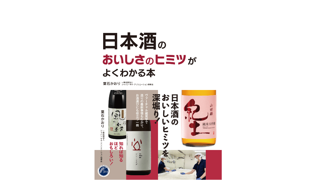 「日本酒のおいしさのヒミツがよくわかる本」