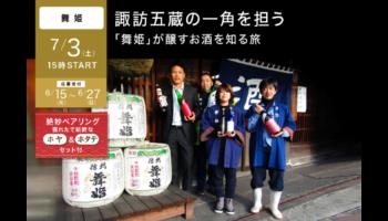 獲れたての新鮮な「ホヤ」と「ホタテ」を味わいながら、諏訪五蔵の一角を担う「舞姫」が醸すお酒を知る旅。