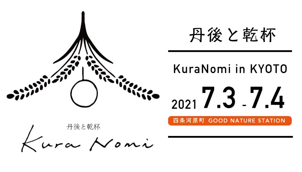 「KuraNomi in Kyoto - 2021 Summer -」