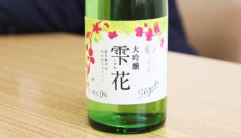 白鶴酒造「雫花 大吟醸」