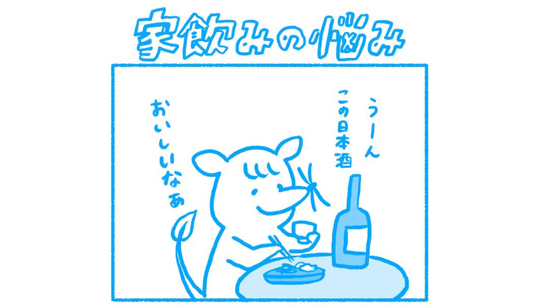 SAKETIMESオリジナル日本酒マンガ「ハネぽん」の第11話