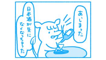 ハネオツパイのハネオくんがゆく、SAKETIMESオリジナル日本酒マンガ「ハネぽん」の第11話