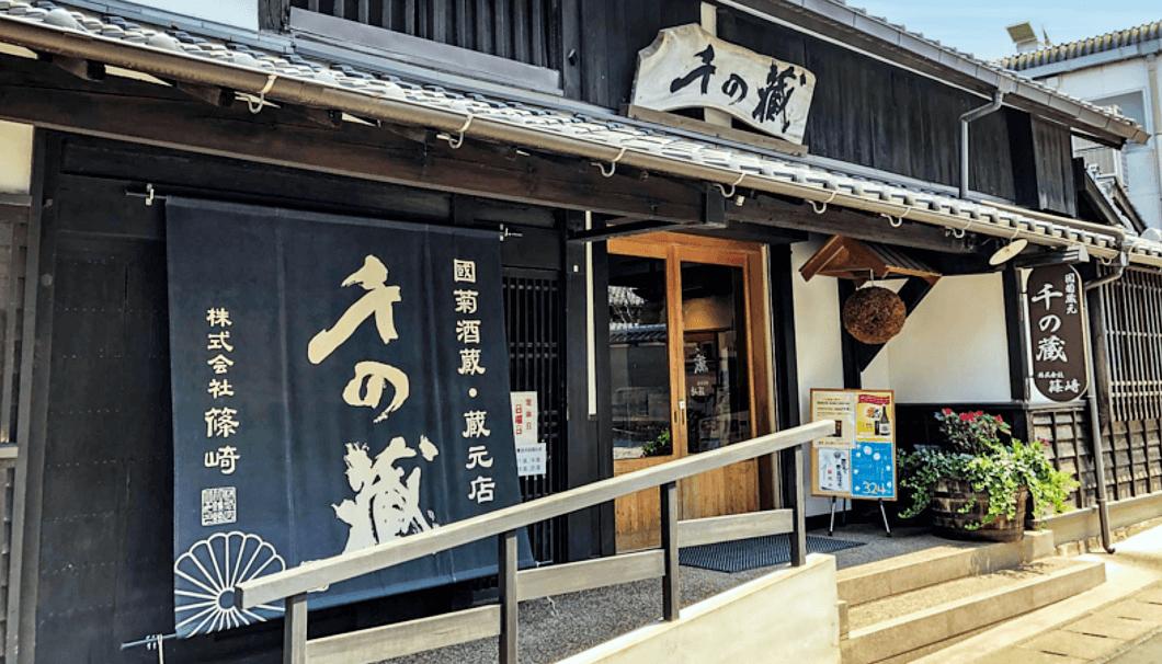 株式会社篠崎(福岡県朝倉市)