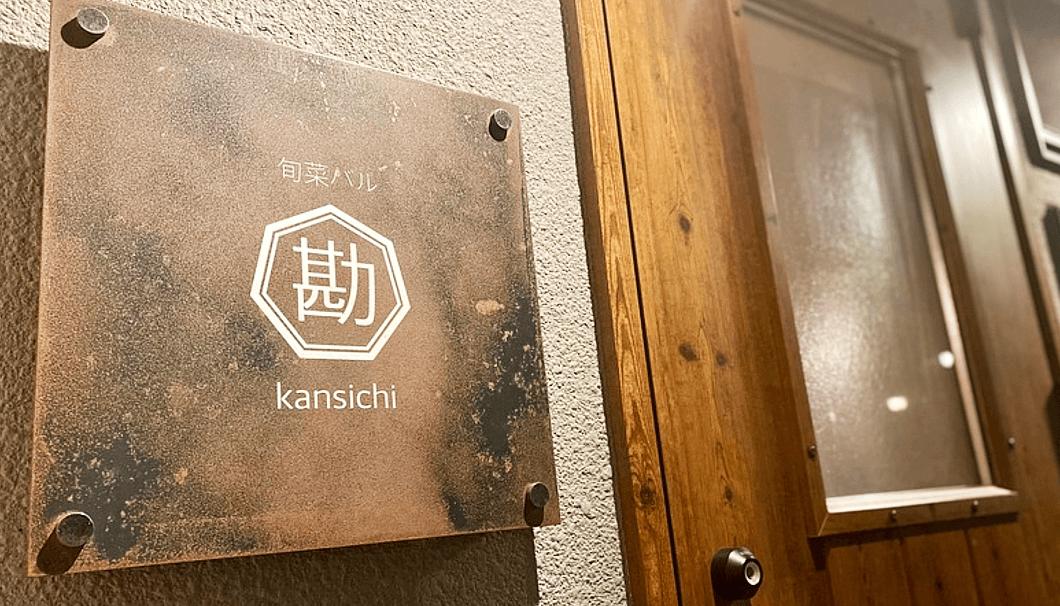 「旬菜バル kansichi」の看板