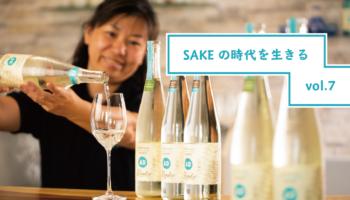 「Islander Sake Brewery(アイランダー・サケ・ブルワリー)」の創業者・高橋千秋さん