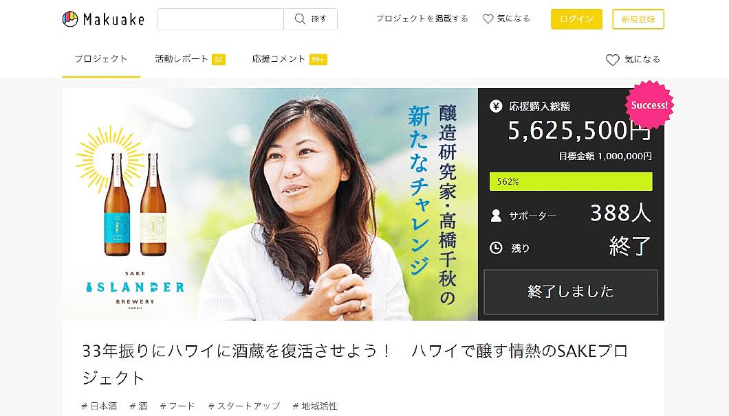 Makuake「33年ぶりにハワイに酒蔵を復活させるプロジェクト」