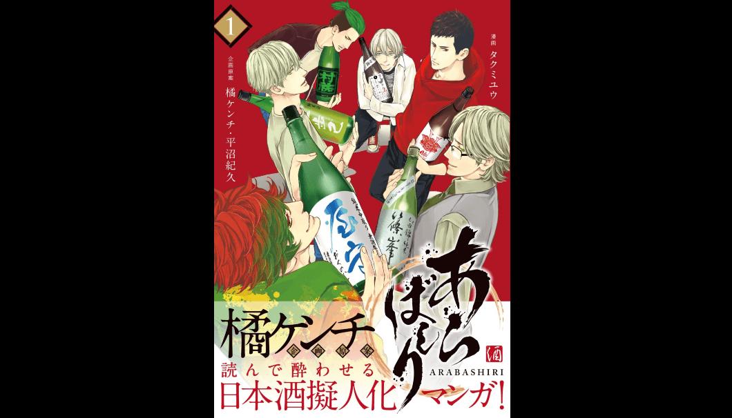 『あらばしり』単行本第1巻