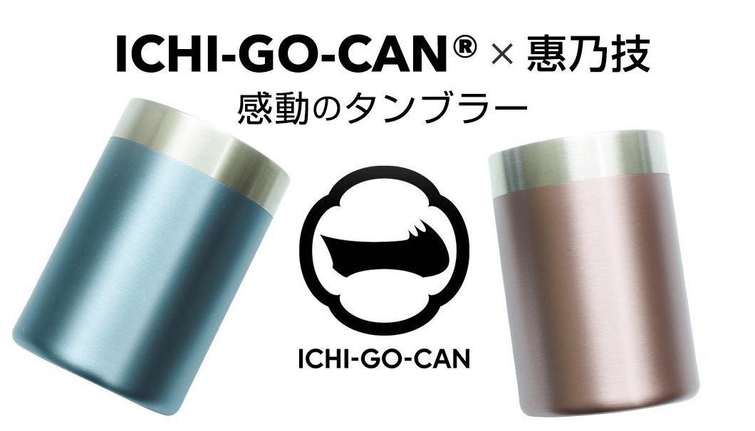 【保冷保温】適温長持ち!日本酒一合缶(180ml)専用 真空断熱 缶ホルダー