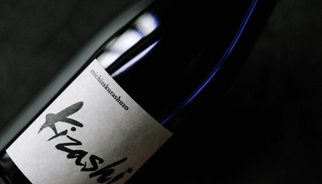 kizashi(三累醸酒)