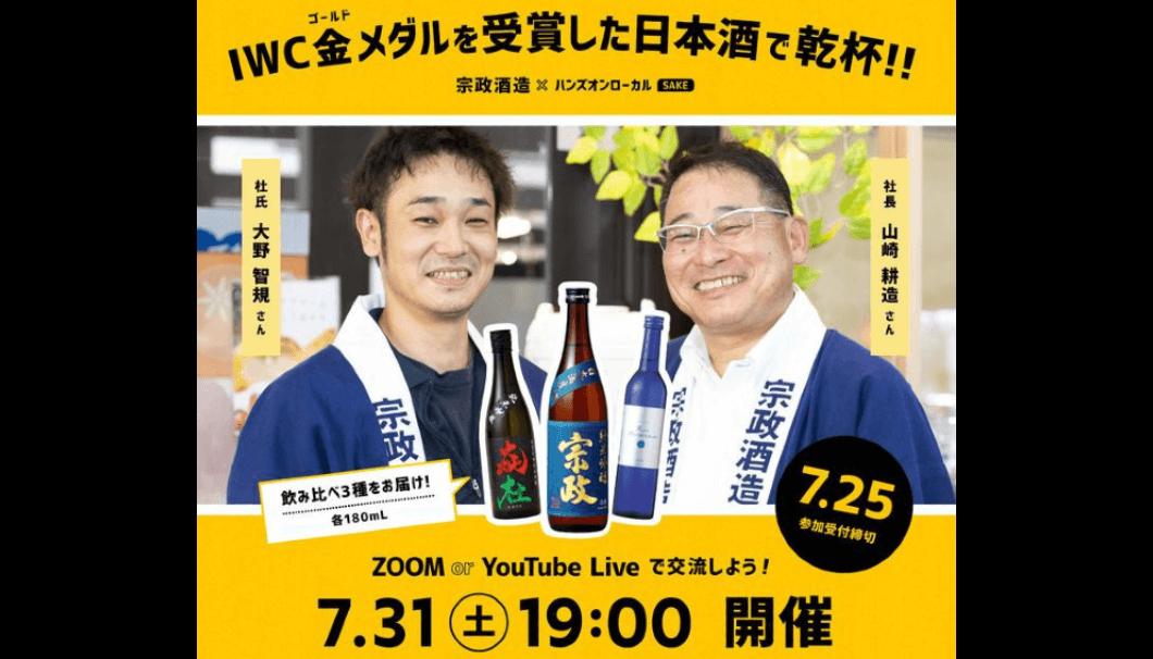 【佐賀・宗政酒造】IWC金メダルを受賞した日本酒で蔵元とオンライン乾杯!!