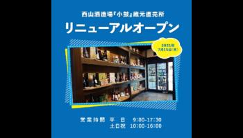 美酒・小鼓 蔵元直売所リニューアルオープン