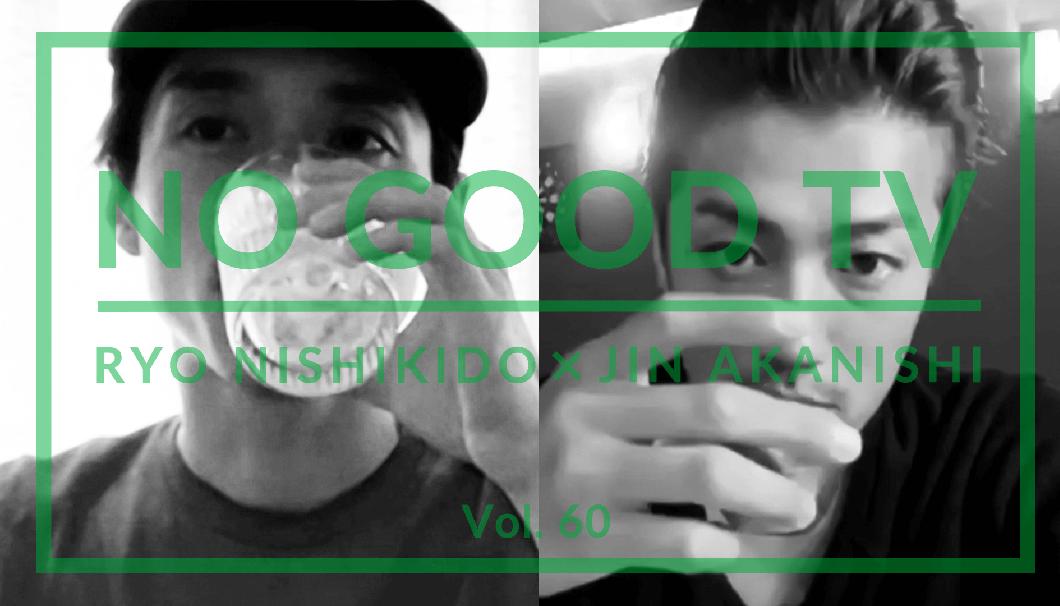 錦戸亮/赤西仁共同プロジェクト「NO GOOD TV」とコラボ日本酒を発売